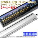 メーカー直送 ZENSUI LED PLUS 150cm シャイニングブルー 水槽用照明 ライト 海水魚 サンゴ
