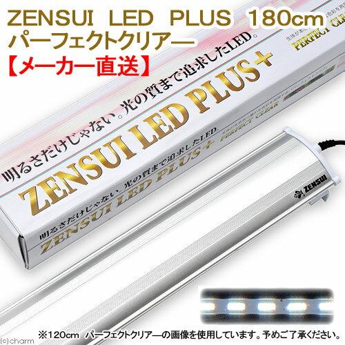 メーカー直送 ZENSUI LED PLUS 180cm パーフェクトクリア− 水槽用照明 ライト 同梱不可・別途送料
