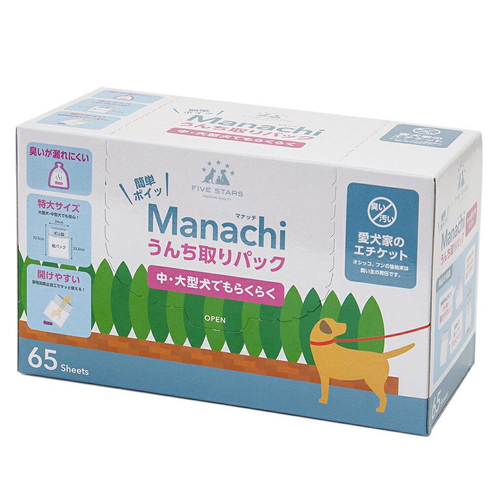 マナッチ うんち取りパック(65枚入) 犬 散歩 マナー袋 関東当日便