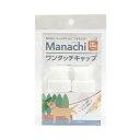 マナッチ ワンタッチキャップ 白 2個入 犬 おしっこ マナー 関東当日便