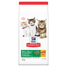 ヒルズ サイエンス・ダイエット キャットフード キトン 12ヶ月まで 子猫用 チキン 800g 健康的な発育をサポート 関東当日便