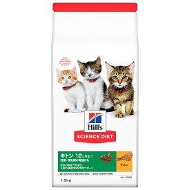ヒルズ サイエンス・ダイエット キャットフード キトン 12ヶ月まで 子猫用 チキン 1.8kg 健康的な発育をサポート 関東当日便