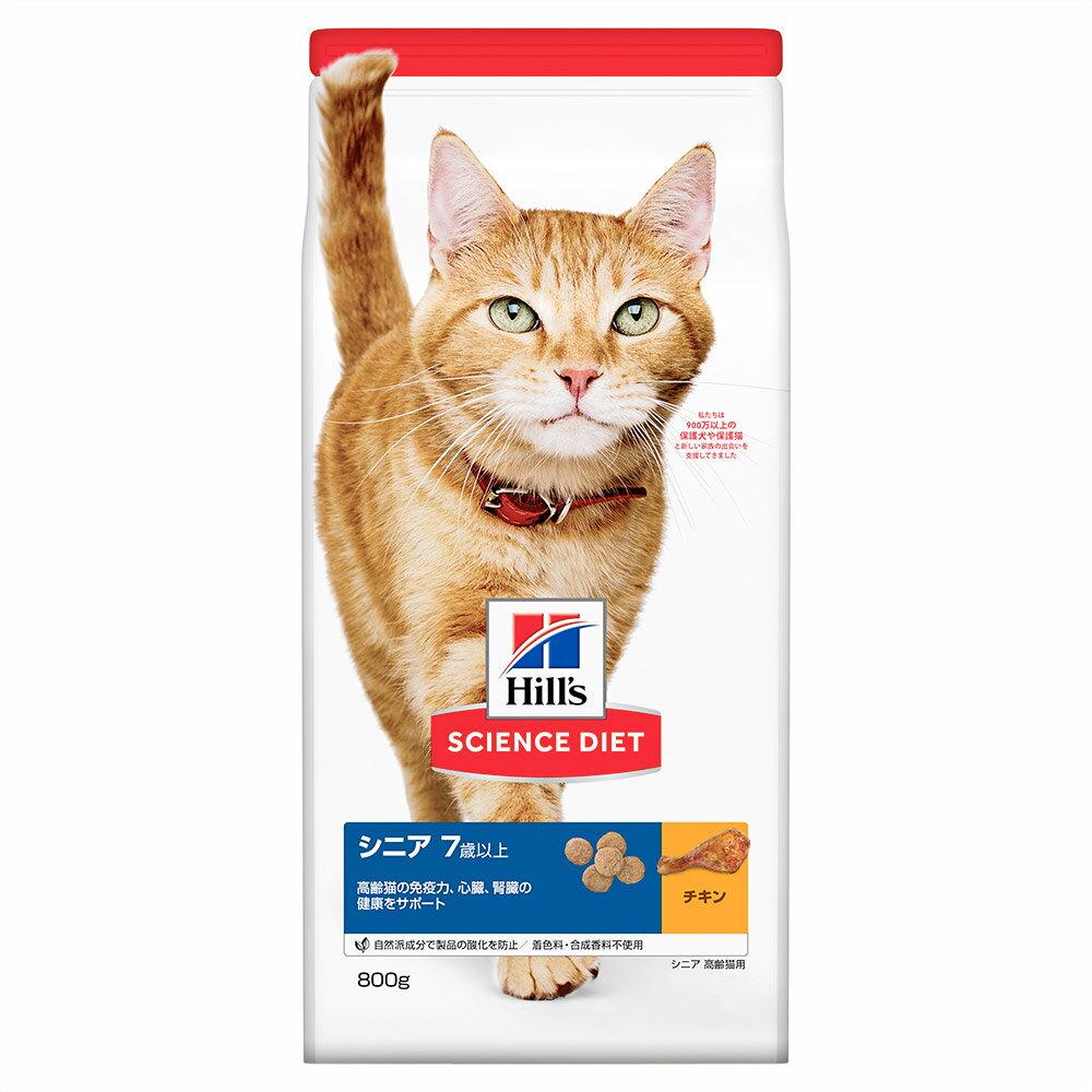 サイエンスダイエット シニア チキン 高齢猫用 800g(400g×2袋) キャットフード ヒルズ 関東当日便