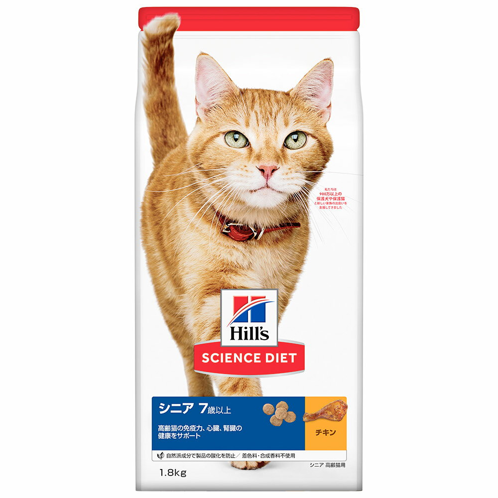 サイエンスダイエット シニア チキン 高齢猫用 1.8kg(600g×3袋) キャットフード ヒルズ 関東当日便