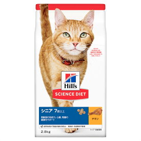 ヒルズ サイエンス・ダイエット キャットフード シニア 7歳以上 高齢猫用 チキン 2.8kg 腎臓と下部尿路の健康 関東当日便