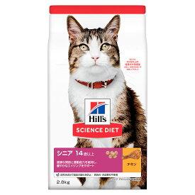 ヒルズ サイエンス・ダイエット キャットフード シニア14歳以上 高齢猫用チキン 2.8kg 腎臓と下部尿路の健康を維持 関東当日便