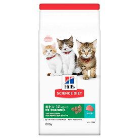 ヒルズ サイエンス・ダイエット キャットフード キトン 12ヶ月まで 子猫用 まぐろ 800g 健康的な発育をサポート 関東当日便