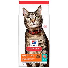 サイエンスダイエット アダルト まぐろ 成猫用 1.8kg(600g×3袋) キャットフード ヒルズ 関東当日便