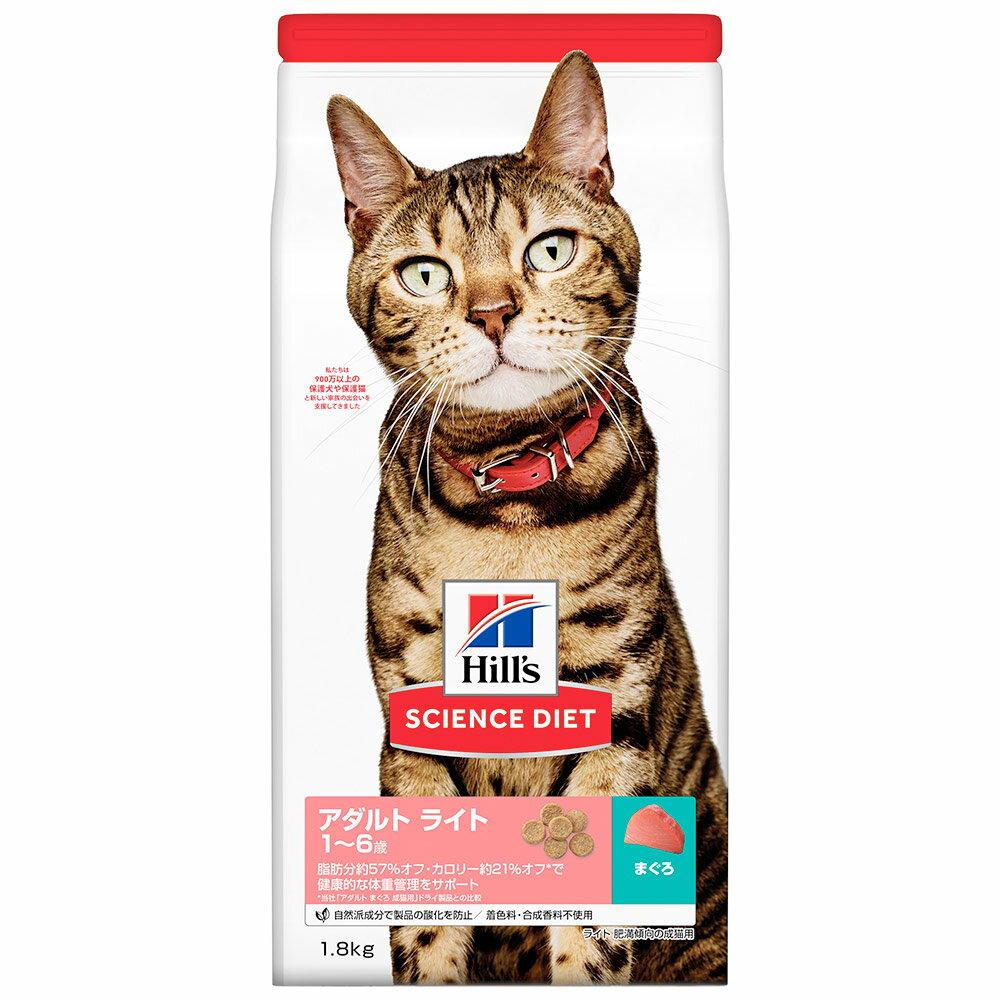 サイエンスダイエット ライト まぐろ 肥満傾向の成猫用 1.8kg(600g×3袋) キャットフード ヒルズ 関東当日便