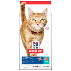 ヒルズ サイエンス・ダイエット キャットフード シニア 7歳以上 高齢猫用 まぐろ 1.8kg 腎臓と下部尿路の健康 関東当日便
