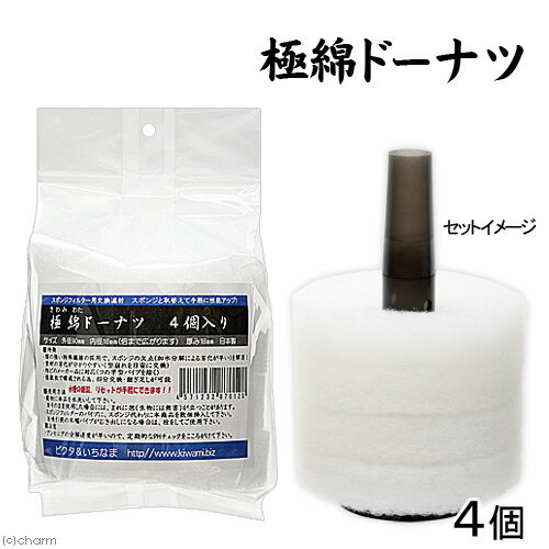 極綿ドーナツ 4個入り スポンジフィルター ろ材 ウール 関東当日便
