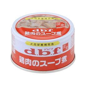 デビフ 鶏肉のスープ煮 85g 正規品 国産 ドッグフード 関東当日便