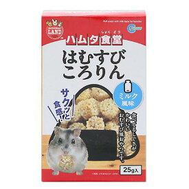 マルカン ハムタ食堂 はむすびころりん ミルク風味 25g ハムスター リス おやつ 関東当日便