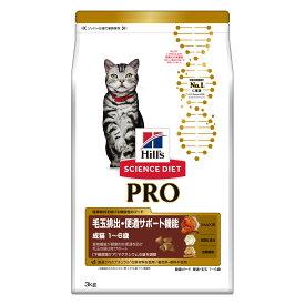 サイエンスダイエット プロ 猫用 健康ガード 便通・毛玉 1〜6歳 3kg 関東当日便