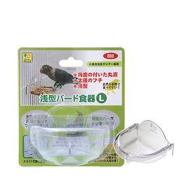 三晃商会 SANKO 浅型バード食器 L 鳥 フード 関東当日便