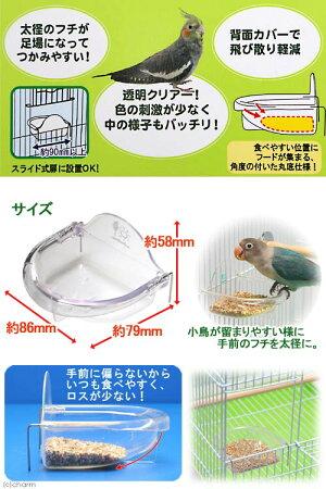 三晃商会浅型バード食器L鳥フード【HLS_DU】関東当日便