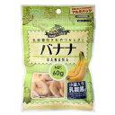 アラタ 乳酸菌付き おやつセレクト バナナ 60g 小動物 おやつ 関東当日便