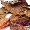 国産アンブレラリーフ 2袋(10〜14枚入り) マジックリーフ(アピスト ベタ ビーシュリンプ) 関東当日便