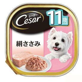 シーザー 11歳 絹ささみ 100g ドッグフード シーザー 超高齢犬用 8個入り 関東当日便