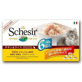 シシア キャット チキンフィレ 50g×6個マルチパック 缶詰 キャットフード 関東当日便