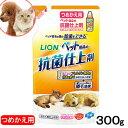 ライオン ペット用品の抗菌仕上剤 つめかえ用 300g 犬 猫 除菌 服 ドッグウェア 関東当日便
