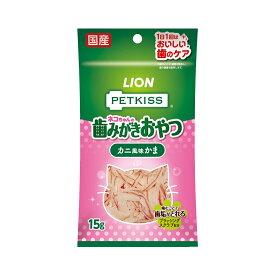 ライオン ペットキッス オーラルケア カニ風味かま 15g 国産 関東当日便