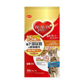 ビューティープロ キャット 猫下部尿路の健康維持 15歳以上 560g(80g×7袋) キャットフード 日本ペット 国産 関東当日便