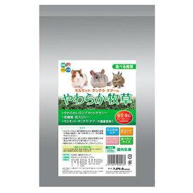 ハイペット やわらか牧草 200g 小動物 チモシー 関東当日便