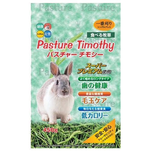 ハイペット パスチャーチモシー 450g (緑色パッケージ) うさぎ 小動物 牧草 チモシー1番刈り 関東当日便
