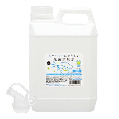 お試しお買得! 人とペットにやさしい除菌消臭水 2L 弱酸性 次亜塩素酸 業務用【HLS_DU】 関東当日便