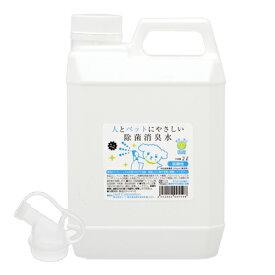 人とペットにやさしい除菌消臭水 2L 弱酸性 次亜塩素酸 業務用【HLS_DU】 関東当日便