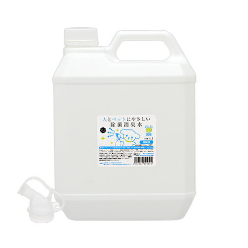 お試しお買得! 人とペットにやさしい除菌消臭水 4L 弱酸性 次亜塩素酸 業務用 関東当日便