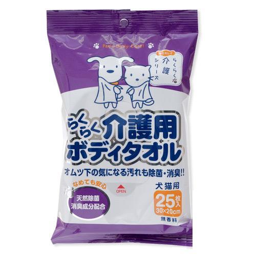 スーパーキャット らくらく介護用ボディタオル 25枚入 犬 猫 介護 関東当日便