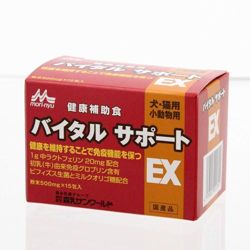 森乳 バイタルサポート EX 500mg×15包入 サプリメント 関東当日便
