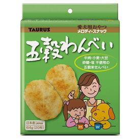 トーラス 五穀わんべい 64g ドッグフード 犬 飼い主 おやつ 関東当日便
