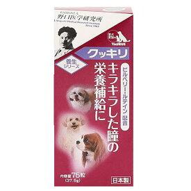 トーラス クッキリ 75粒(37.5g) 犬猫用 キラキラした瞳の栄養補給 関東当日便