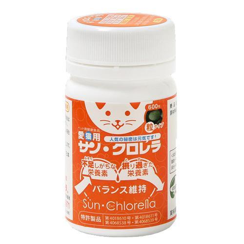 愛猫用サン・クロレラ(粒)600粒 猫 サプリメント 関東当日便