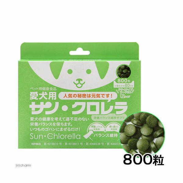 愛犬用サン・クロレラ(粒)800粒 犬 サプリメント 関東当日便