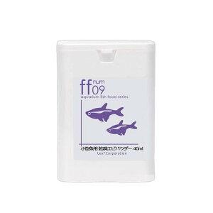aquarium fish food series 「ff num09」 小型魚用フード 乾燥エビパウダー 40mL 関東当日便