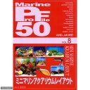 マリンプロファイル 50 vol.08 ミニマリンアクアリウムレイアウト【HLS_DU】 関東当日便