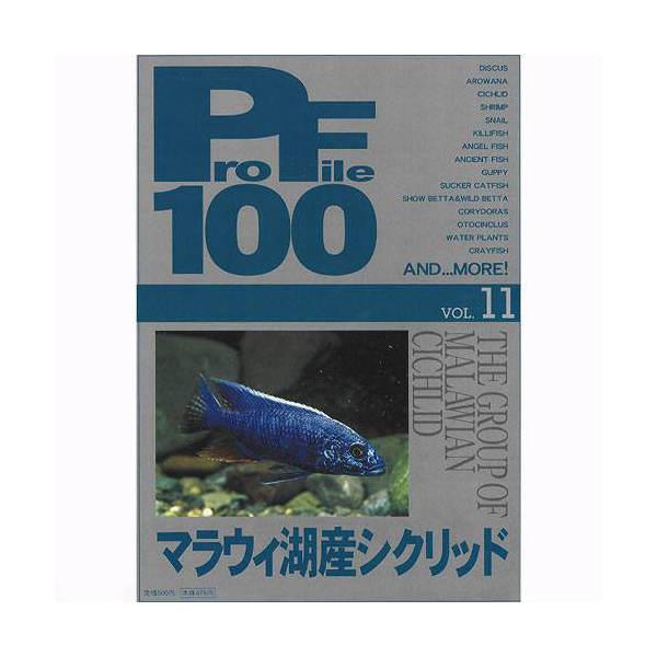プロファイル 100 vol.11 マラウィ湖産シクリッド 関東当日便