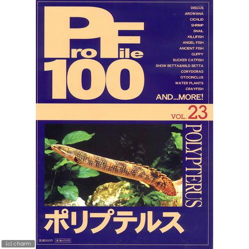 プロファイル 100 vol.23 ポリプテルス 関東当日便