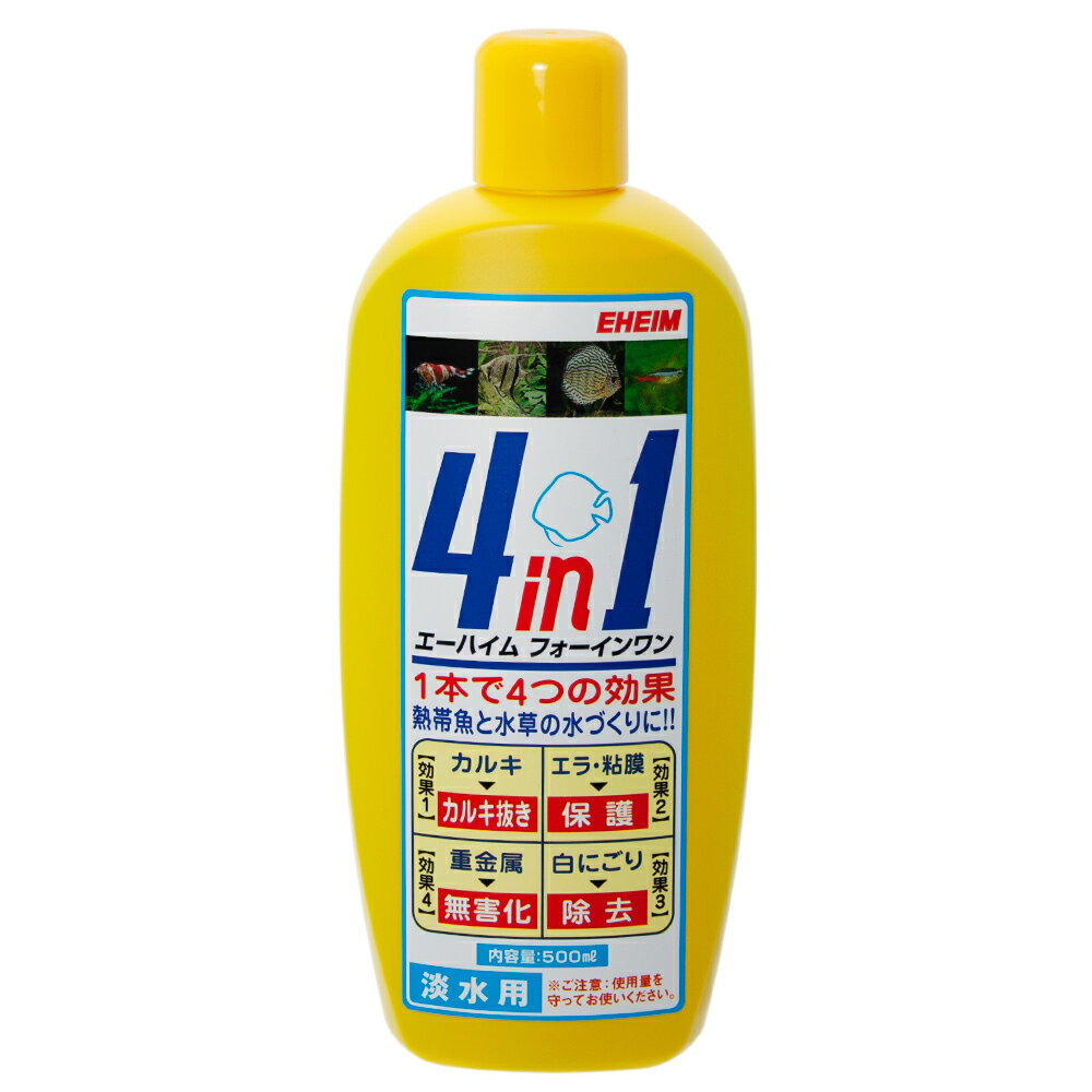 エーハイム 4in1(フォーインワン) 500ml 2本 関東当日便
