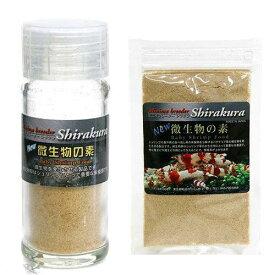 シラクラ 微生物の素 瓶入り + 詰め替え用セット エビ 飼育 関東当日便