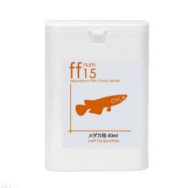 aquarium fish food series 「ff num15」メダカ用フード 40mL めだか エサ 餌 えさ 小粒タイプ 関東当日便