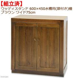 (大型)(組立済)水槽台 ウッディスタンド 600×450水槽用(扉付き)ブラウン ワイド75cm 別途大型手数料・同梱不可