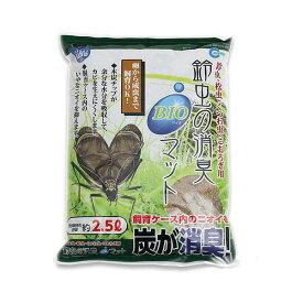 マルカン 鈴虫の消臭バイオマット 2.5リットル 昆虫マット スズムシ用 国産 お一人様9点限り 関東当日便