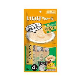 いなば ちゅ〜る とりささみ チーズ味 14g×4本 ドッグフード おやつ ちゅーる 国産 関東当日便
