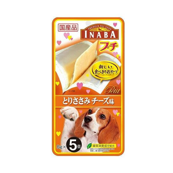 いなば INABA プチ とりささみ チーズ味 8g×5個 ドッグフード おやつ 国産 関東当日便