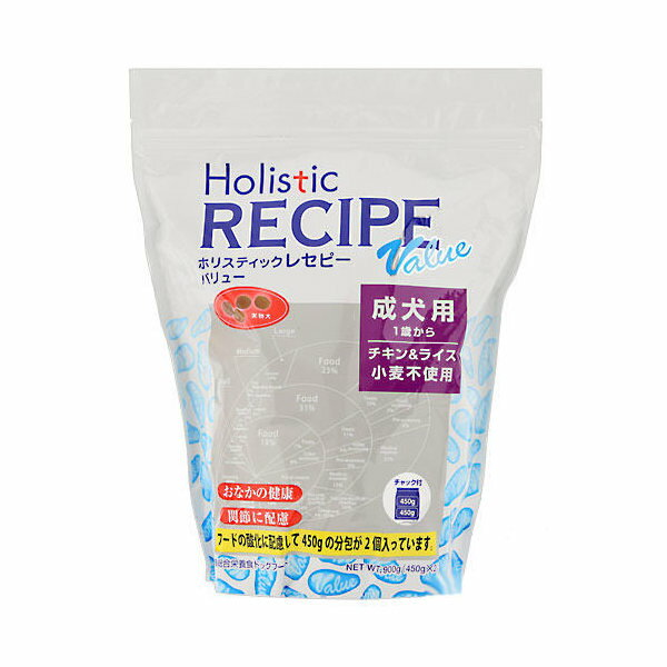 ホリスティックレセピー バリュー チキン&ライス 成犬用 900g(450g×2袋) ドッグフード 関東当日便